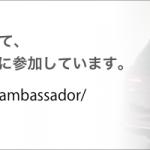New Passat Variantアンバサダープログラム