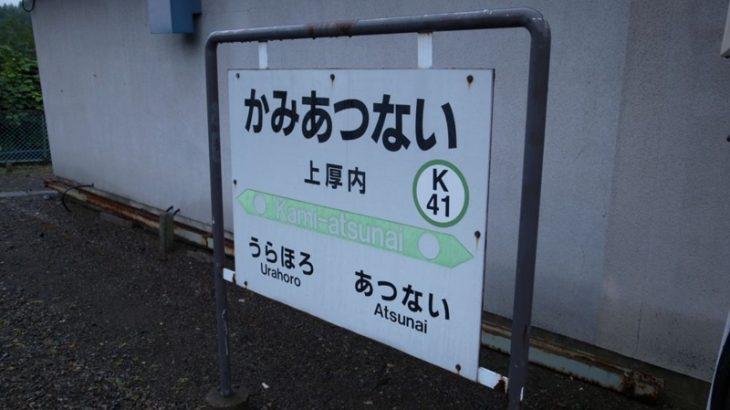 帯広〜釧路出張 2日目 ザンギつぶ貝釧路巻き!