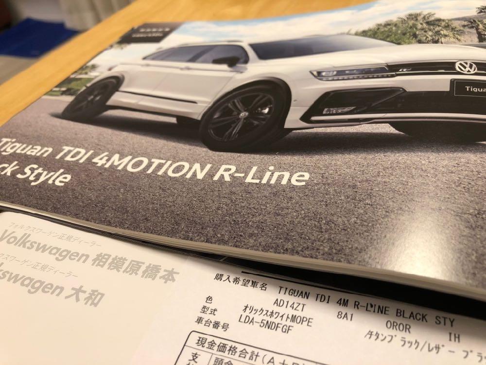 【乗り換え】ティグアン TDI 4MOTION R-Line BlackStyleに乗り換えました!!